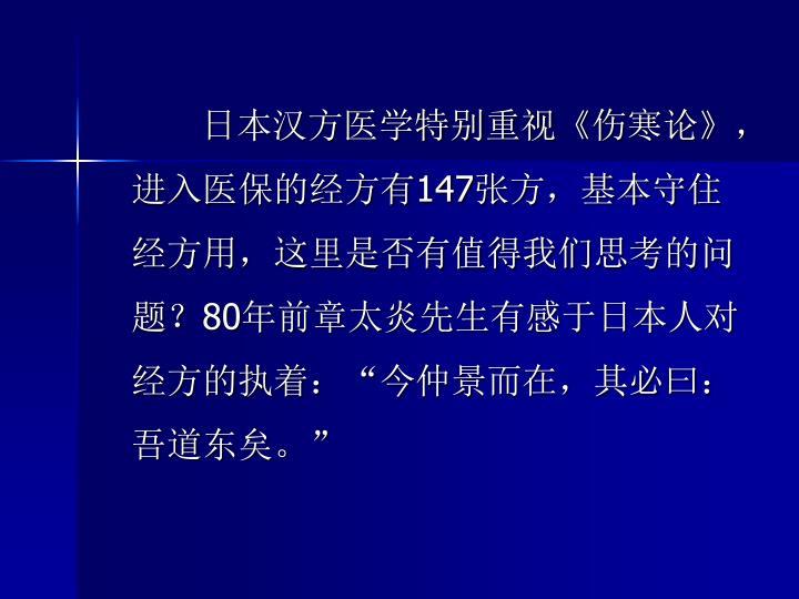 日本汉方医学特别重视