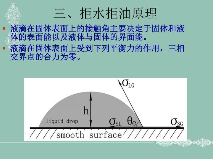 液滴在固体表面上的接触角主要决定于固体和液体的表面能以及液体与固体的界面能。
