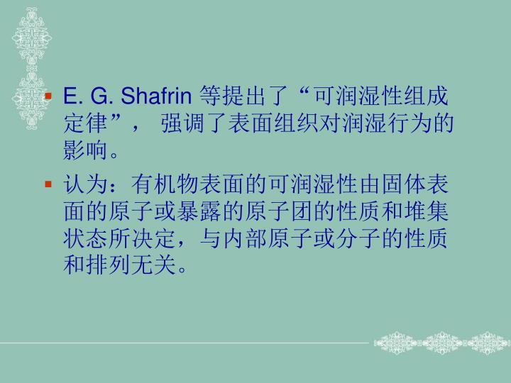 E. G. Shafrin