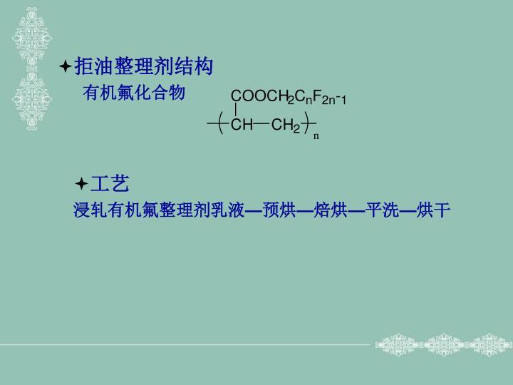 拒油整理剂结构