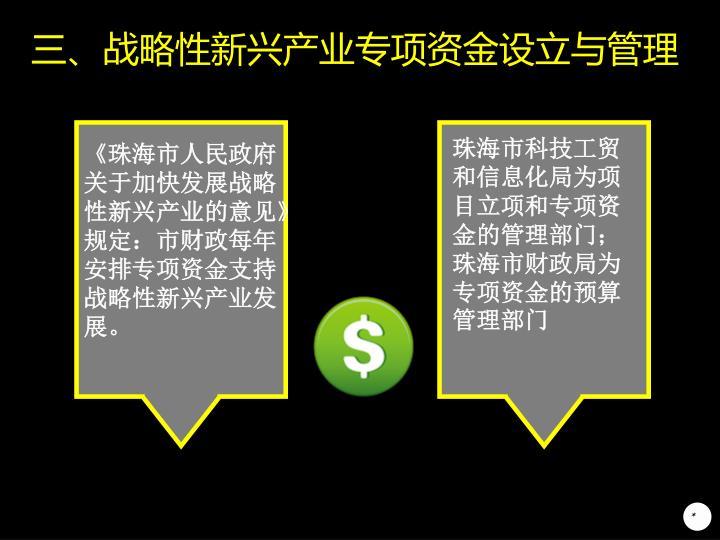 三、战略性新兴产业专项资金设立与管理
