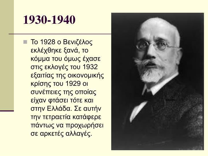 1928    ,         1932      1929          .           .