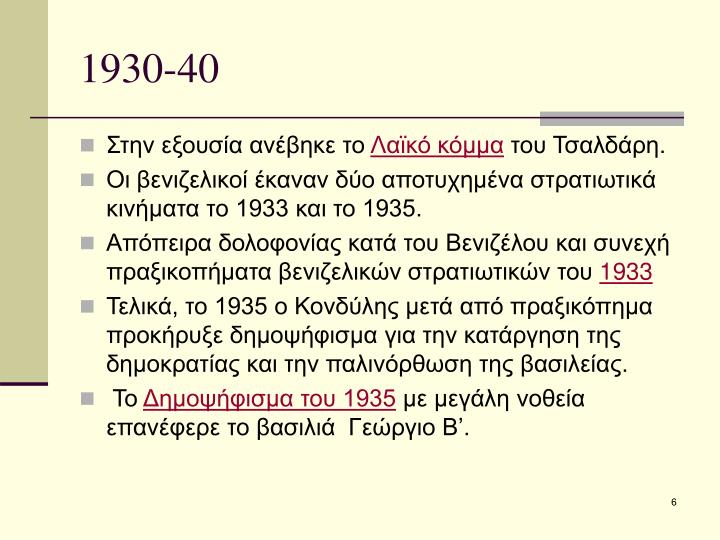 1930-40
