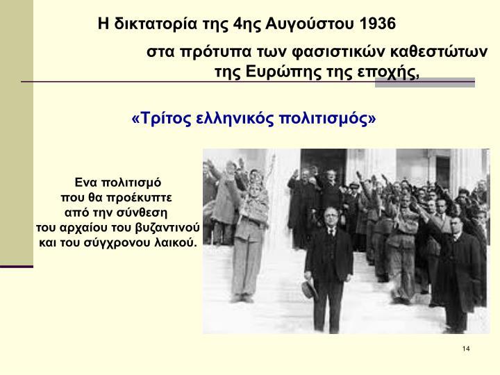 4  1936