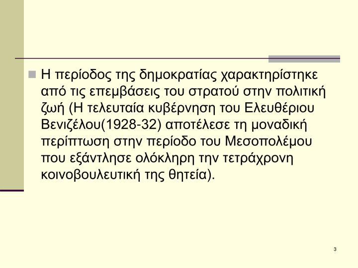 Η περίοδος της δημοκρατίας χαρακτηρίστηκε από τις επεμβάσεις του στρατού στην πολιτική ζωή (