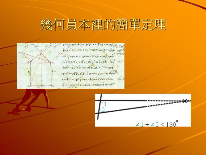 幾何員本裡的簡單定理