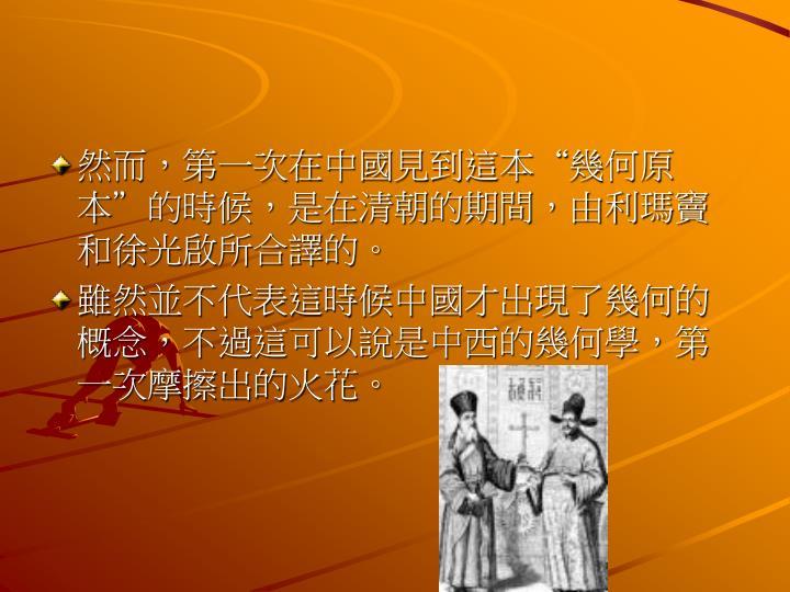 然而,第一次在中國見到這本