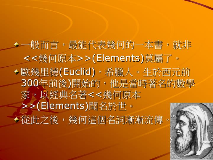 一般而言,最能代表幾何的一本書,就非