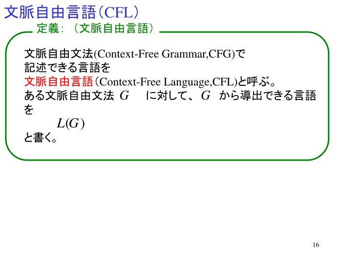 文脈自由言語(