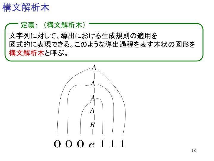 構文解析木