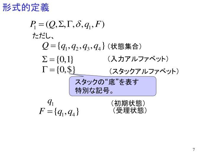 形式的定義