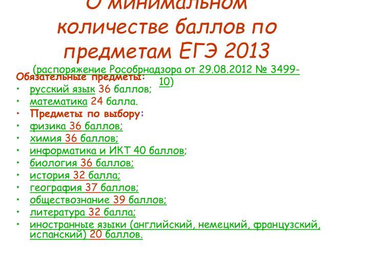 О минимальном количестве баллов по предметам ЕГЭ 2013