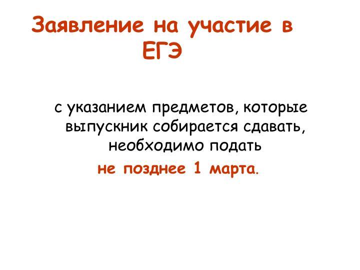 Заявление на участие в ЕГЭ