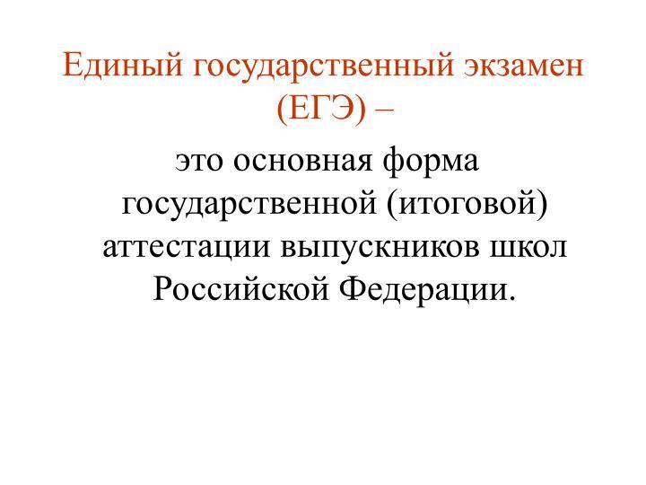Единый государственный экзамен (ЕГЭ) –