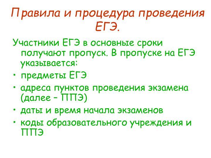 Правила и процедура проведения ЕГЭ.