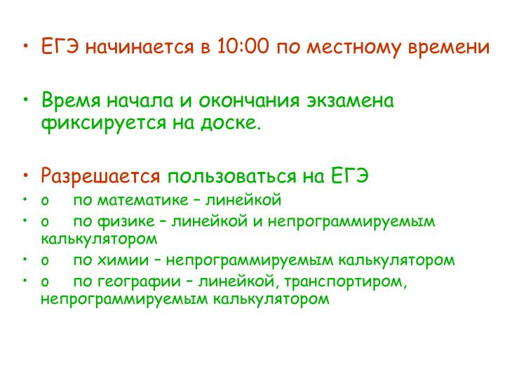ЕГЭ начинается в 10:00 по местному времени
