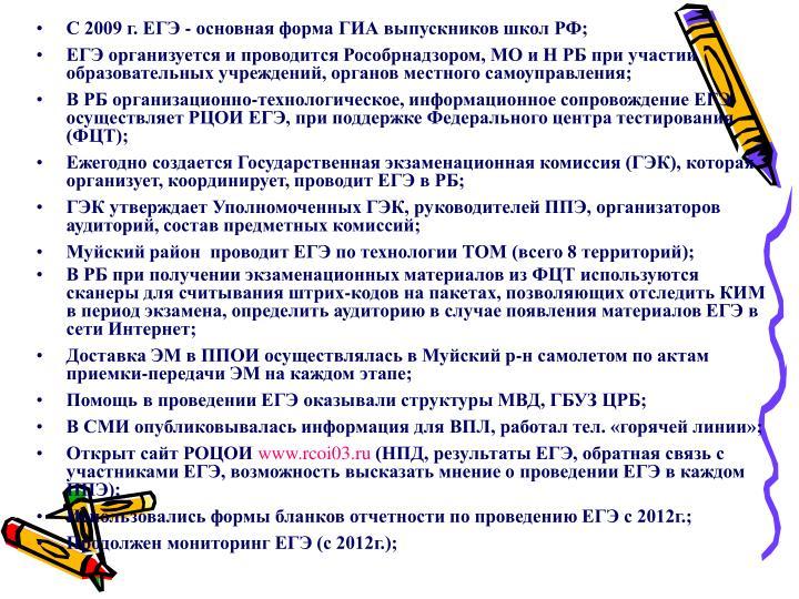 С 2009 г. ЕГЭ - основная форма ГИА выпускников школ РФ;