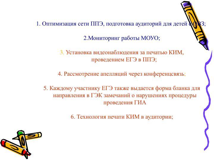 1. Оптимизация сети ППЭ, подготовка аудиторий для детей с ОВЗ;