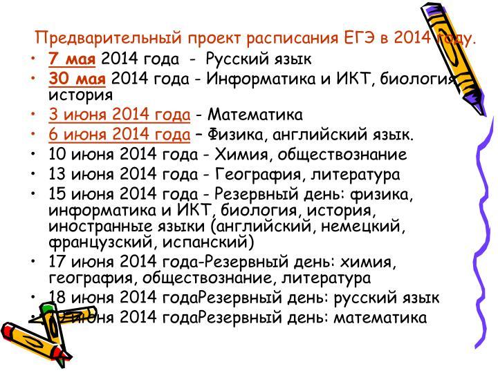 Предварительный проект расписания ЕГЭ в 2014 году.
