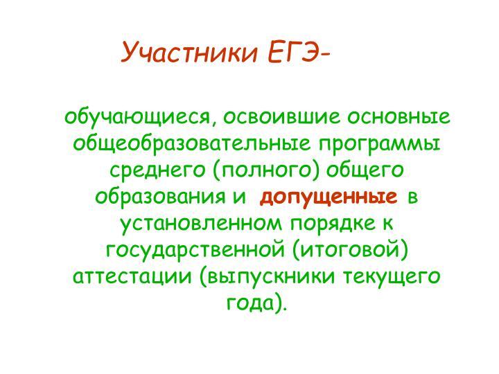 Участники ЕГЭ-