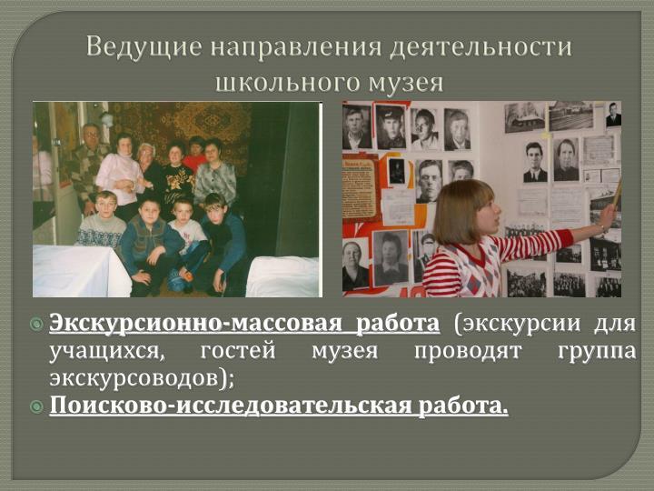 Ведущие направления деятельности школьного музея
