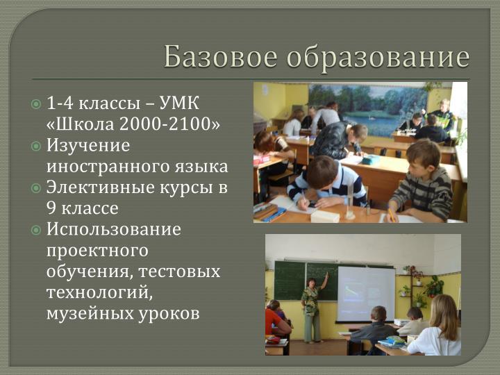 Базовое образование