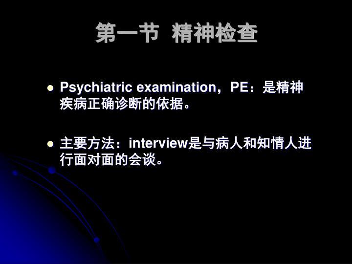 第一节  精神检查