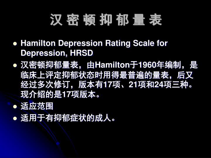 汉 密 顿 抑 郁 量 表