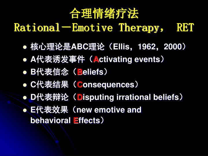 合理情绪疗法