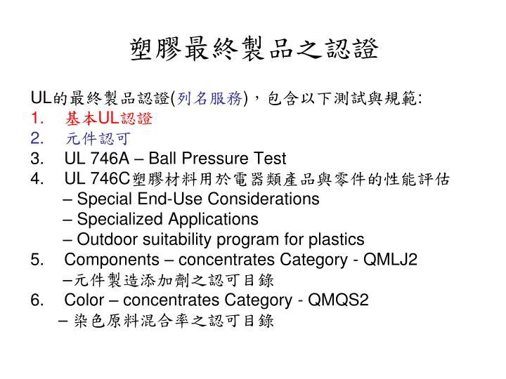 塑膠最終製品之認證
