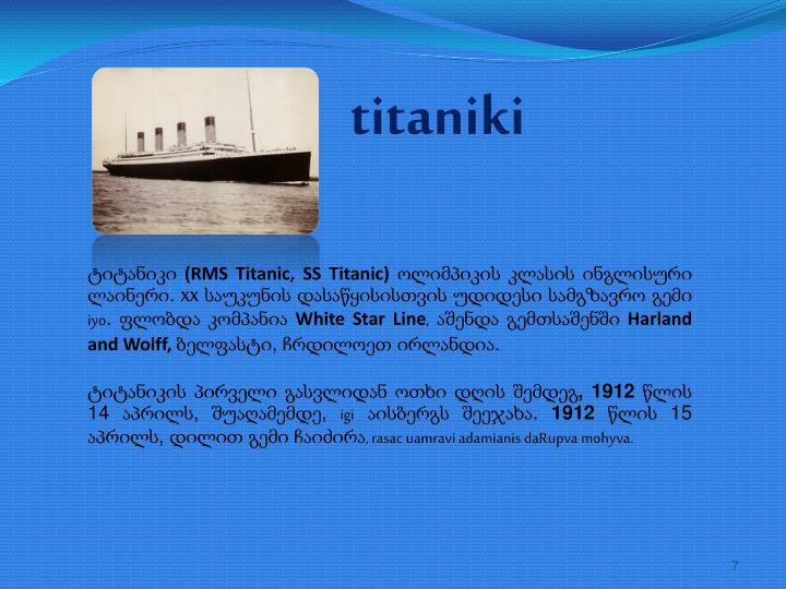titaniki