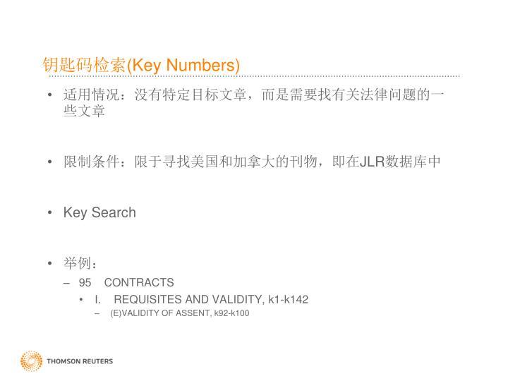 钥匙码检索