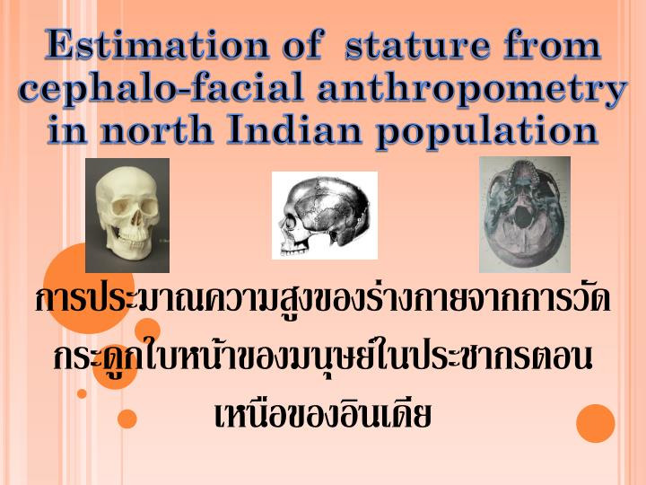 Estimation of  stature from