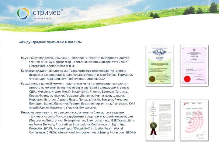 Международное признание и патенты