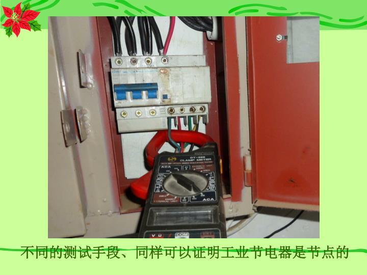 不同的测试手段、同样可以证明工业节电器是节点的