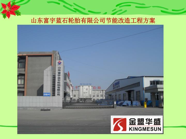 山东富宇蓝石轮胎有限公司节能改造工程方案