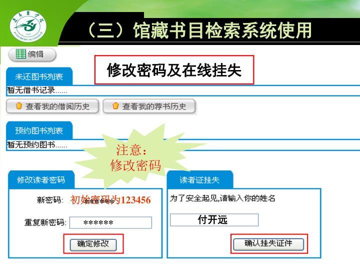 (三)馆藏书目检索系统使用