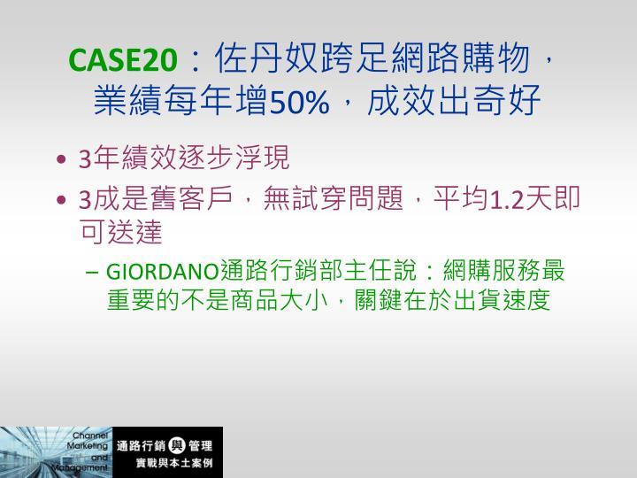 CASE20