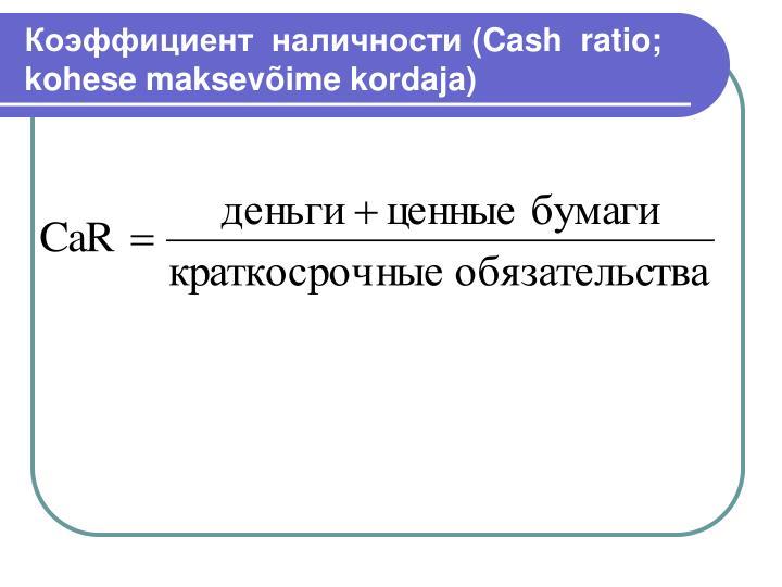 Коэффициент  наличности (