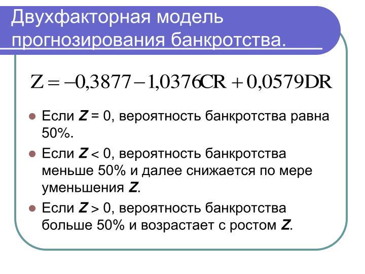 Двухфакторная модель прогнозирования банкротства.