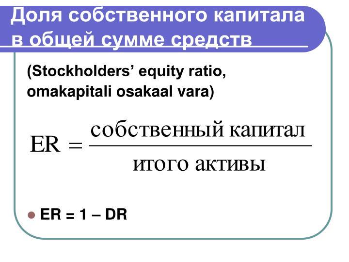 Доля собственного капитала в общей сумме средств