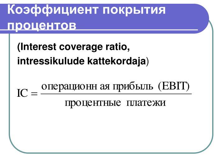 Коэффициент покрытия процентов