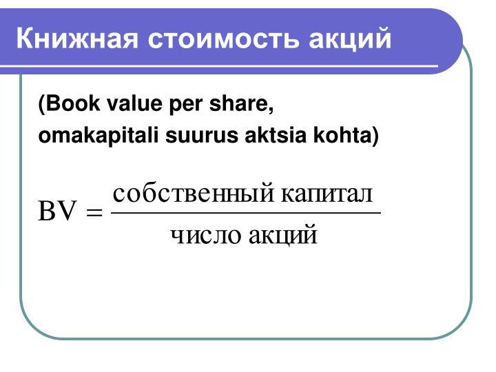 Книжная стоимость акций