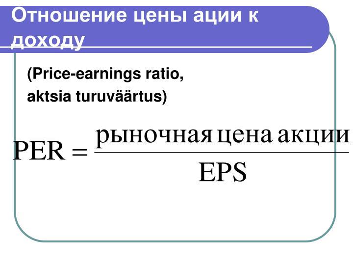 Отношение цены ации к доходу