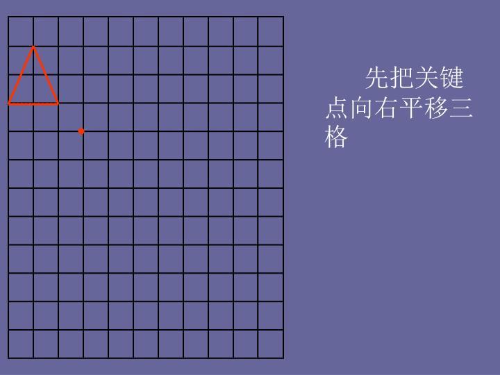 先把关键点向右平移三格