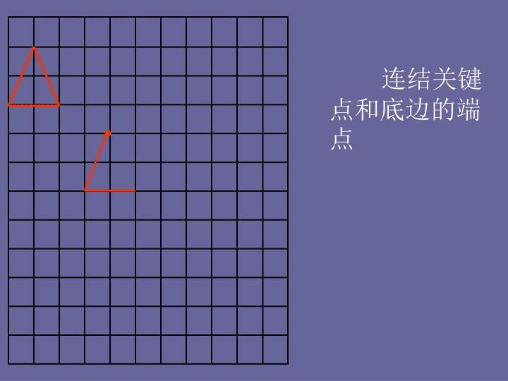 连结关键点和底边的端点