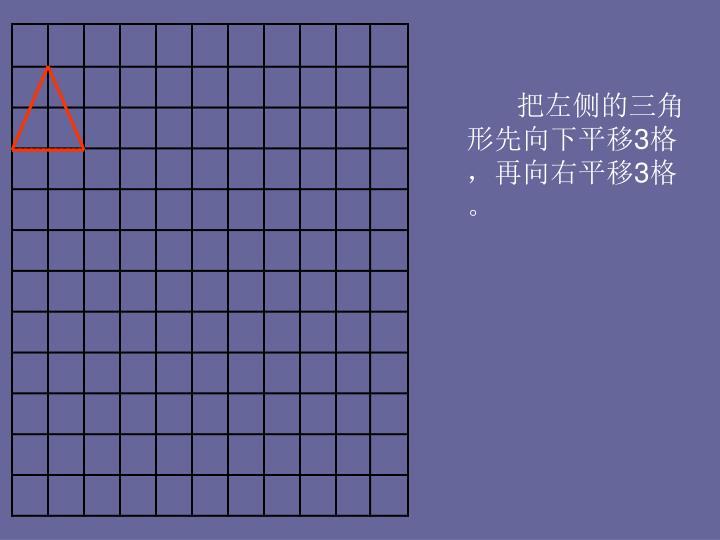 把左侧的三角形先向下平移3格,再向右平移3格。