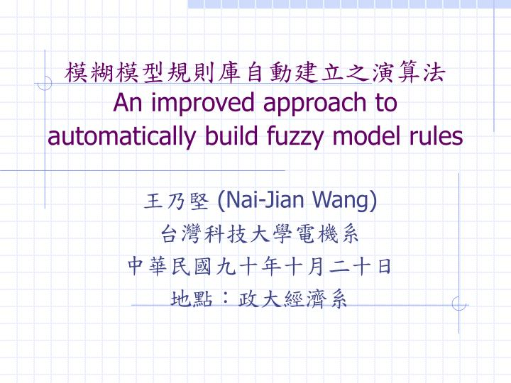 an improved approach to automatically build fuzzy model rules