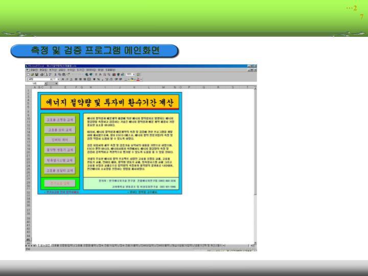 측정 및 검증 프로그램 메인화면