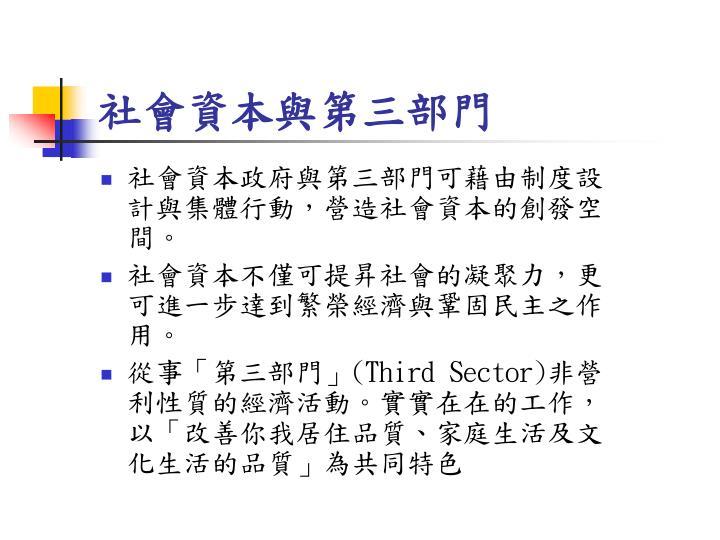 社會資本與第三部門